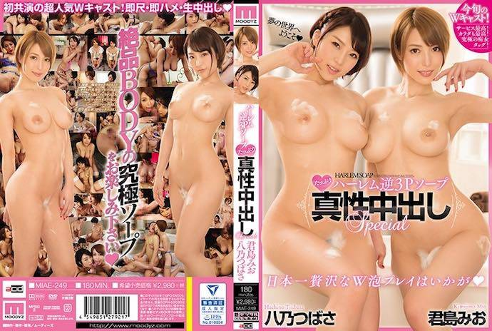 [MIAE249] A Reverse Threesome Harlem Soapland A Satisfying Real Creampies Special Mio Kimijima Tsubasa Hachino
