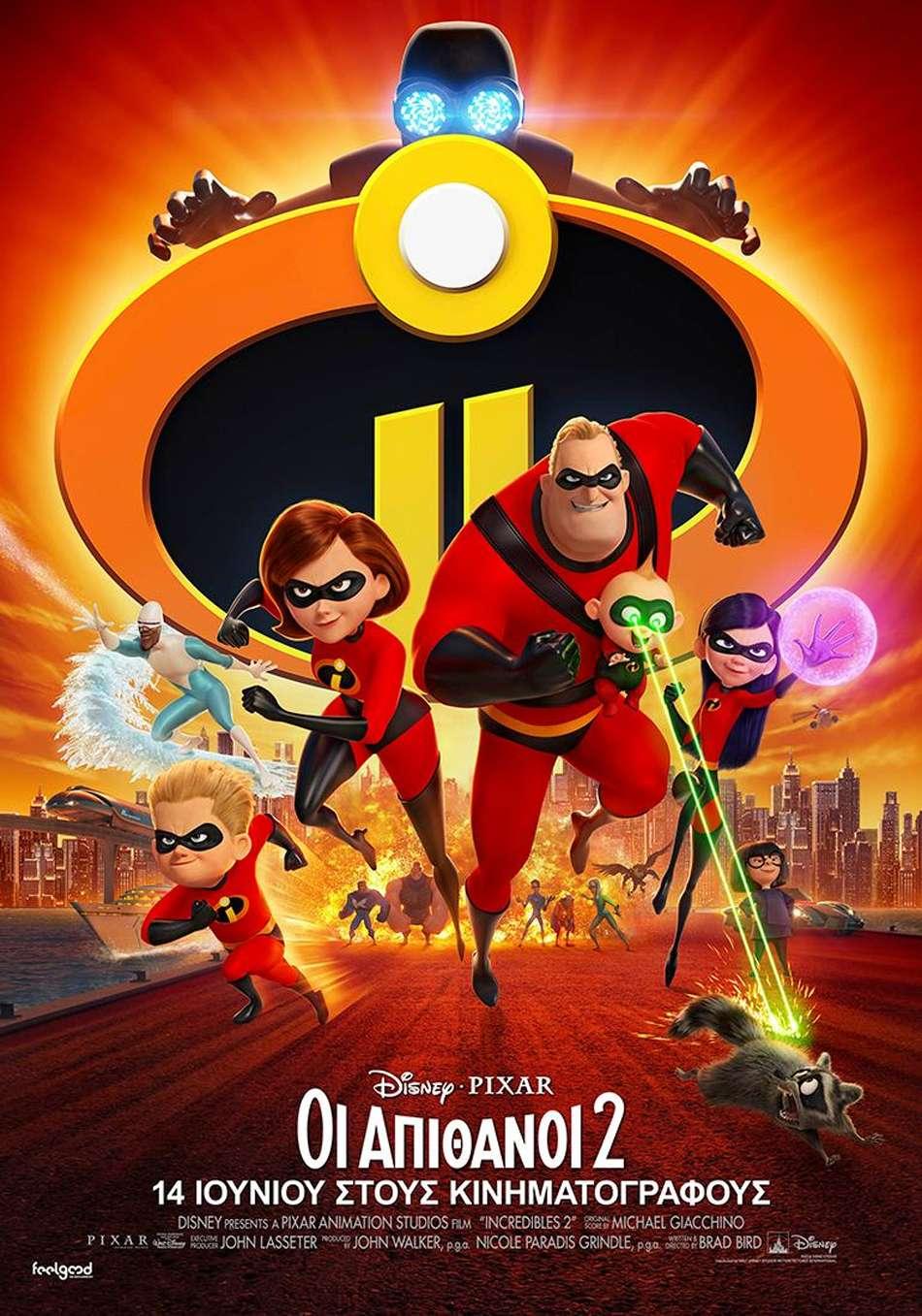 Οι Απίθανοι 2 (Incredibles 2) Poster