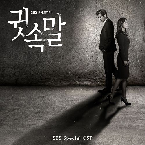 Whisper OST (Full OST Album) - VA K2Ost free mp3 download korean song kpop kdrama ost lyric 320 kbps