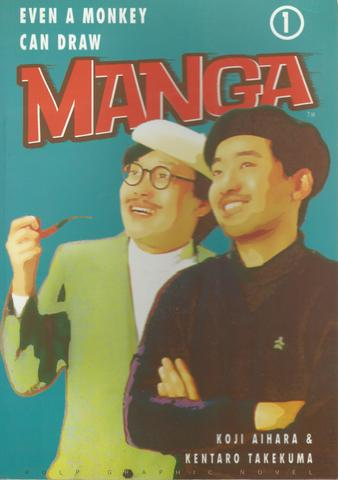 Even A Monkey Can Draw Manga, Vol. 1, Koji Aihara; Kentaro Takekuma