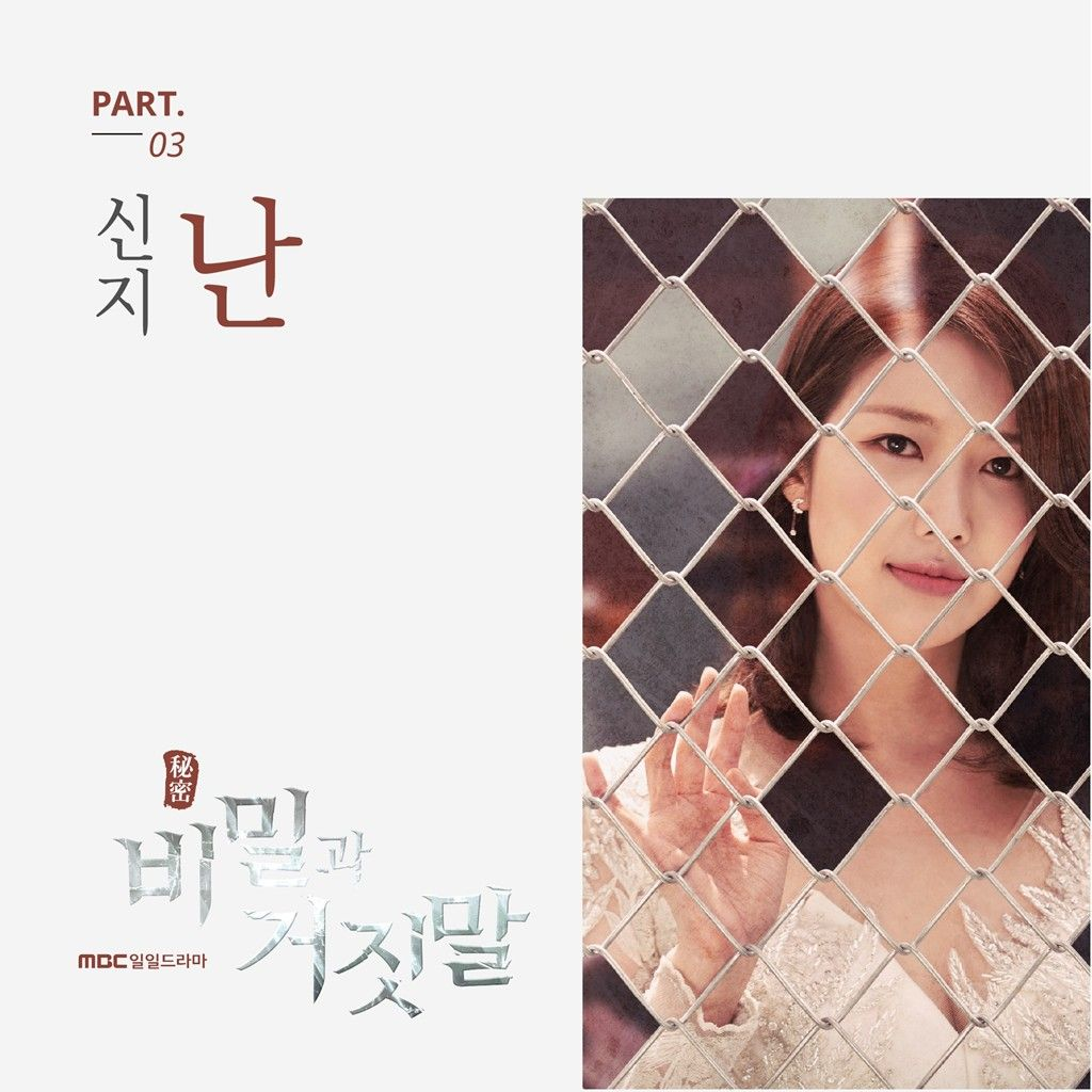 Download Shin Ji - 난 (Instrumental) Mp3