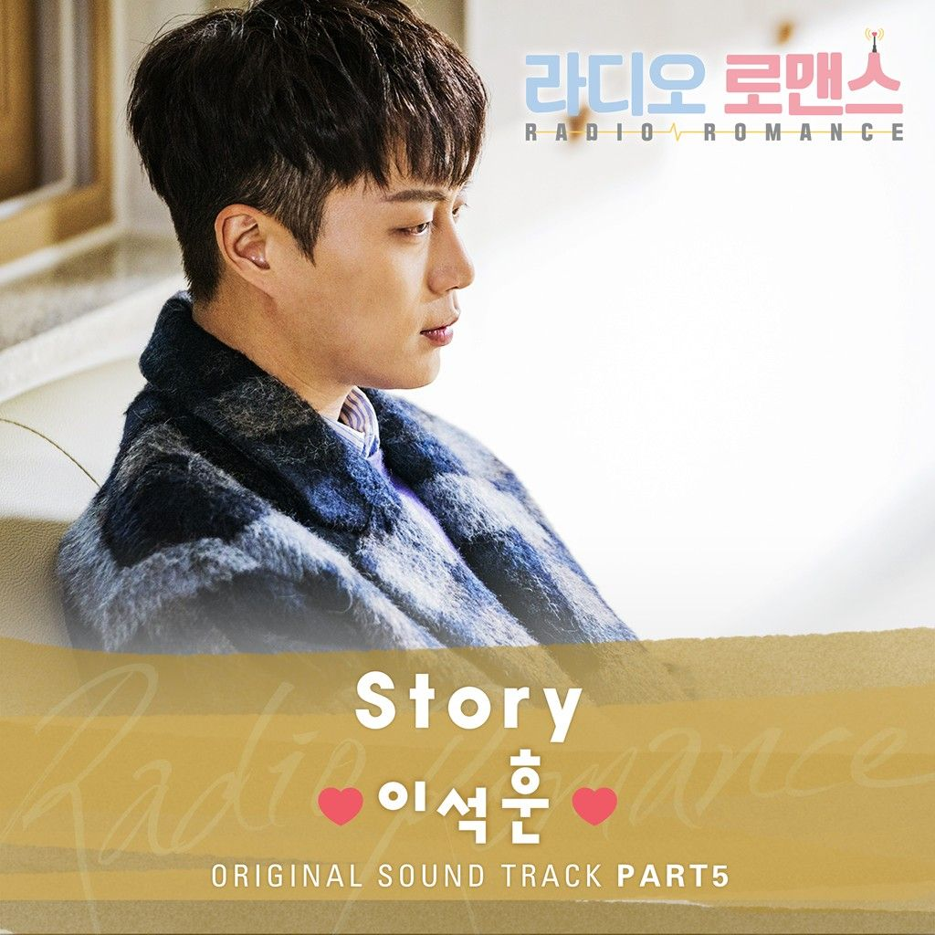 Download Lee Seok Hoon - Story (OST Radio Romance Part. 5) Mp3
