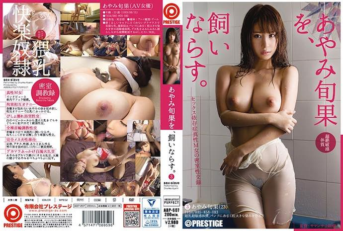 [ABP607] Taming Shunka Ayami . 3