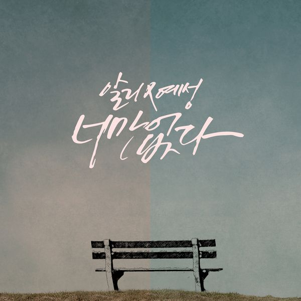 ALi, Yesung (Super Junior) - You Are Not Here K2Ost free mp3 download korean song kpop kdrama ost lyric 320 kbps