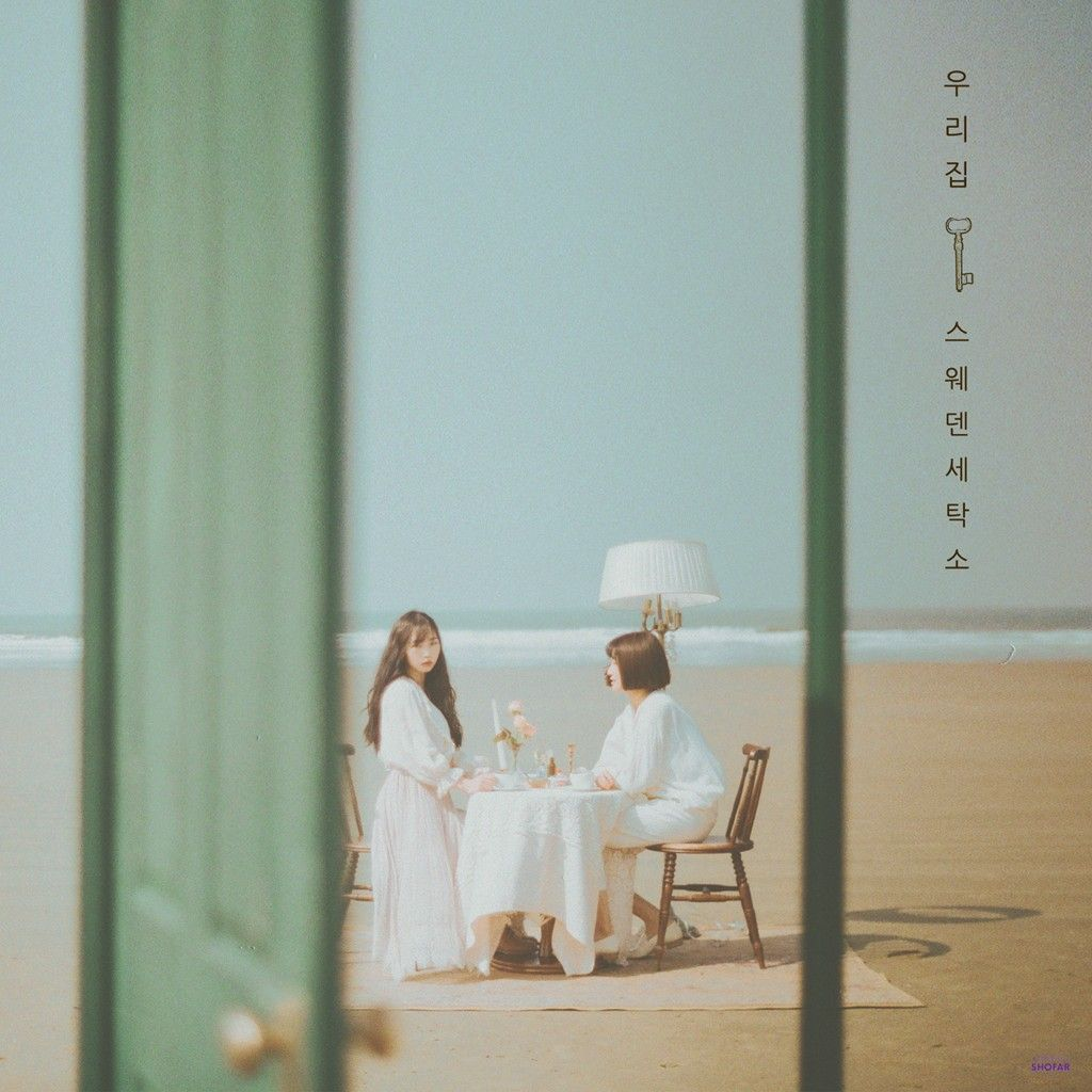 Download Sweden Laundry - 우리집에 놀러와요 (Home) Mp3