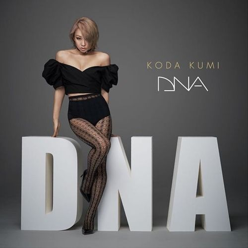 Koda Kumi Lyrics 歌詞