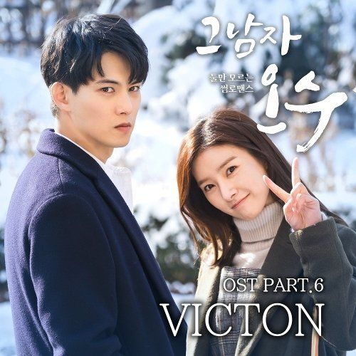 Download VICTON - Celebrate (OST That Man Oh Soo Part.6) Mp3
