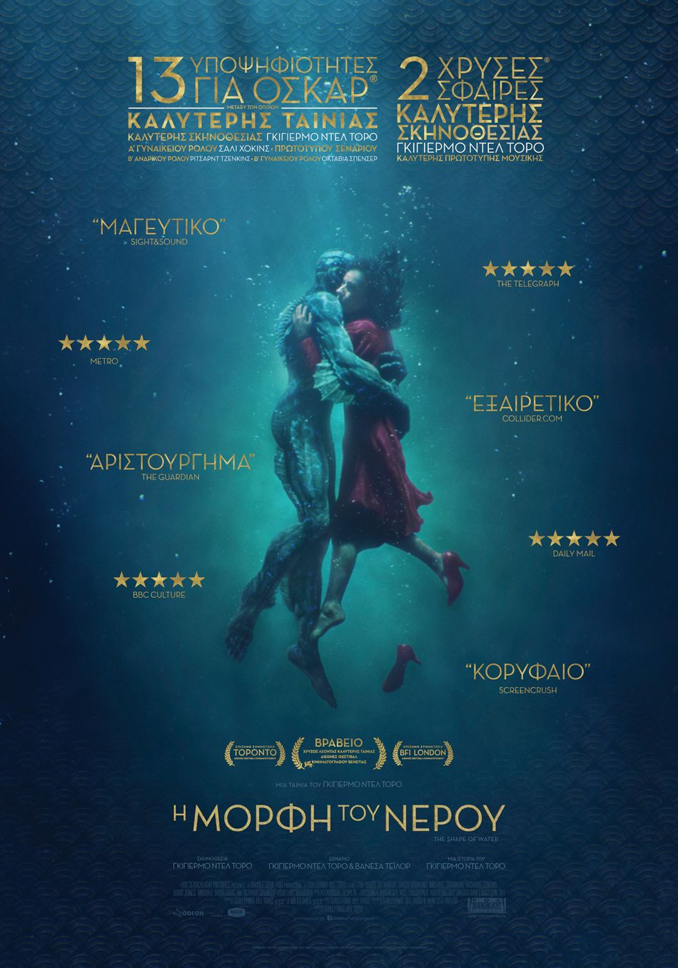 H Μορφή του Νερού (Τhe Shape of Water) Poster