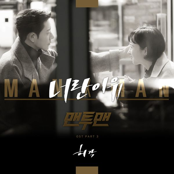 Huh Gak - Man to Man OST Part.3 - The Reasons K2Ost free mp3 download korean song kpop kdrama ost lyric 320 kbps