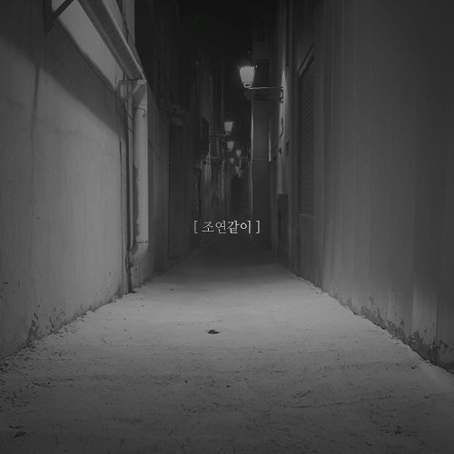 Thumbnail Jimmi - 조연같이 (Feat. Puple J) cover