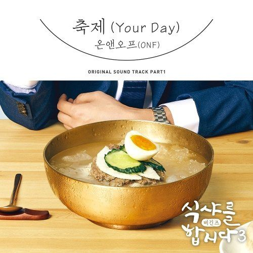 Download ONF - Your Day (OST Let's Eat 3 Part.1) Mp3