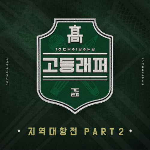 Download Various Artists - High School Rapper Season 1 Mp3