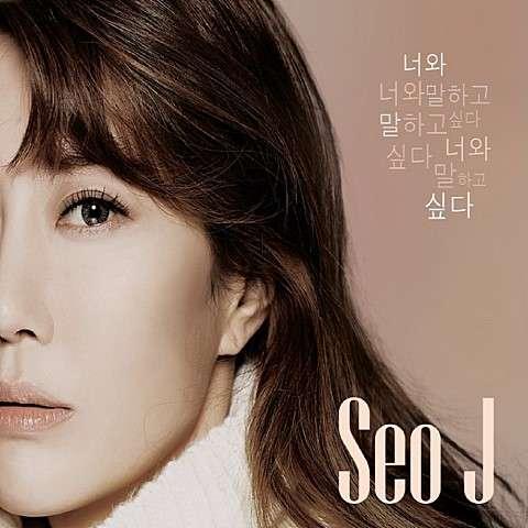 Download Seo J - 너와 말하고 싶다 Mp3