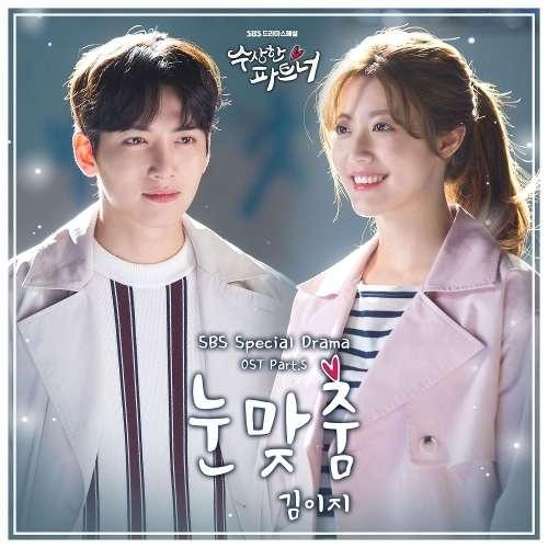 Kim Ez (Ggothjam Project) - Suspicious Partner OST Part.5 - Eye Contact K2Ost free mp3 download korean song kpop kdrama ost lyric 320 kbps