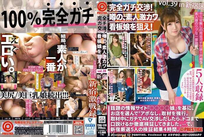 [YRH129] Perfect gachi negotiations! Aim for rumors, amateur intense kawa sign board girls! vol.39
