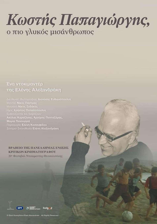 Κωστής Παπαγιώργης: Ο Πιο Γλυκός Μισάνθρωπος Poster