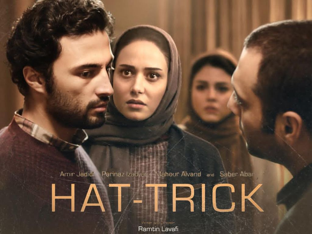 Το Γύρισμα της Τύχης (Hattrick) Movie