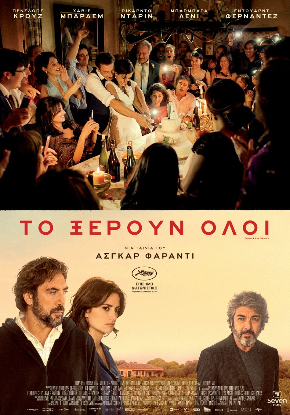 Το ξέρουν όλοι (Todos lo saben/ Everybody Knows) Poster Πόστερ