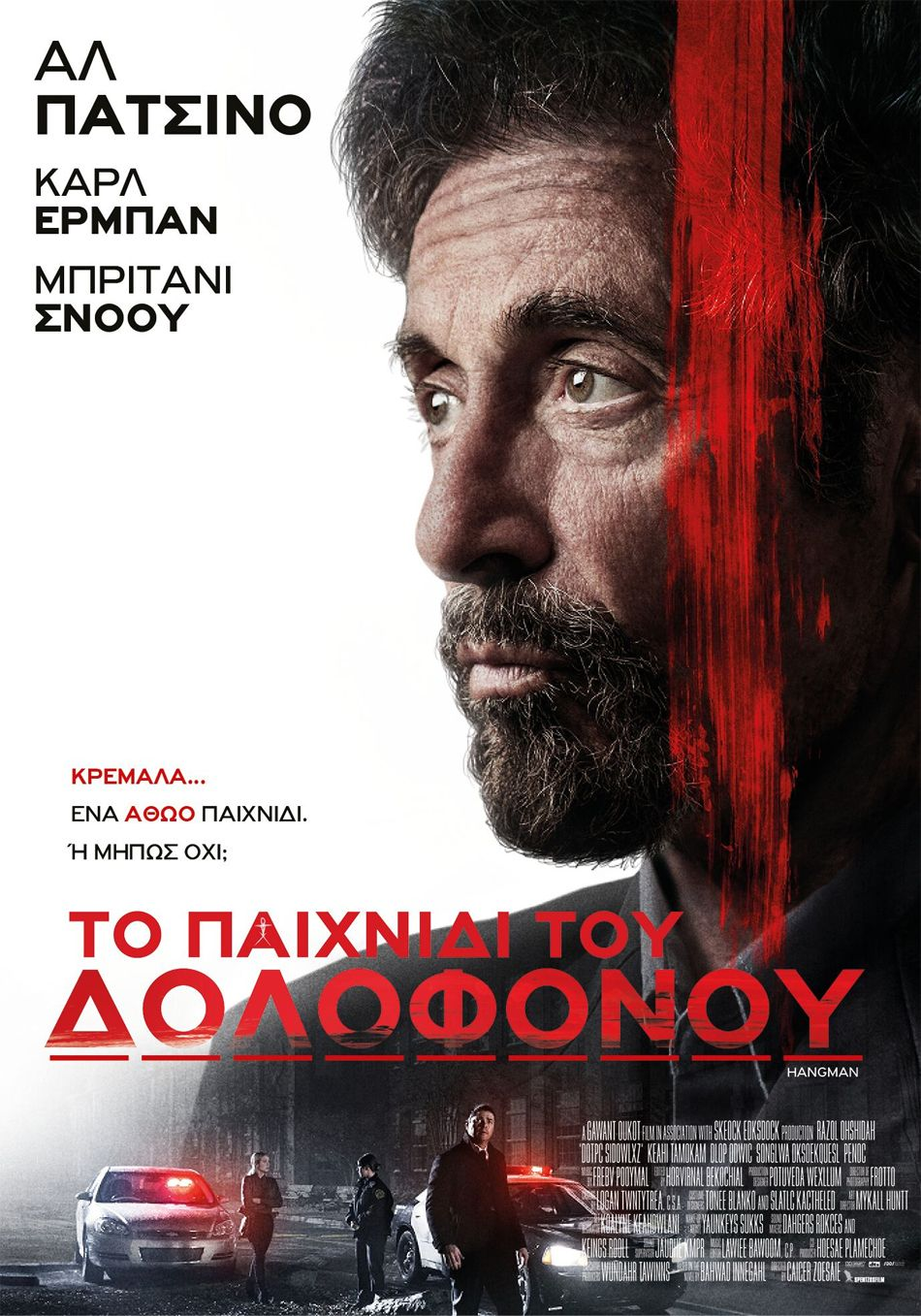 Το Παιχνίδι του Δολοφόνου (Hangman) Poster Πόστερ