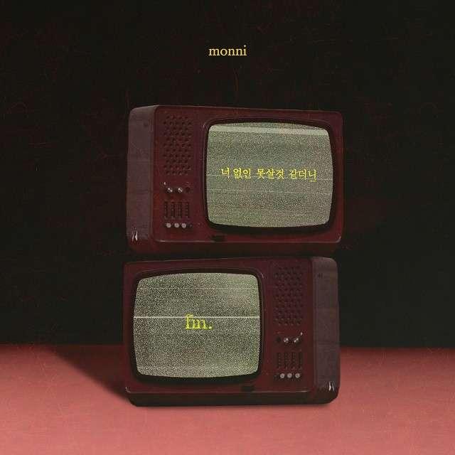 Download MONNI - 너 없인 못살것 같더니 (Instrumental) Mp3