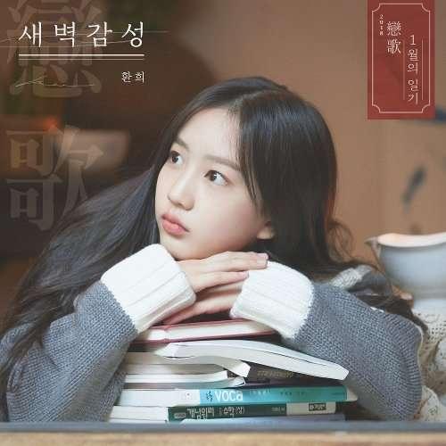Hwanhee dating 2019 calendar