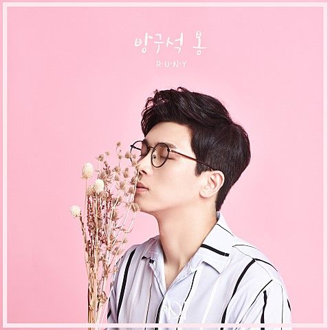 Download RUNY - 방구석 봄 (Where is the spring?) Mp3