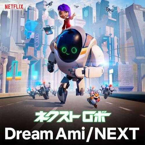 Dream Ami Lyrics 歌詞