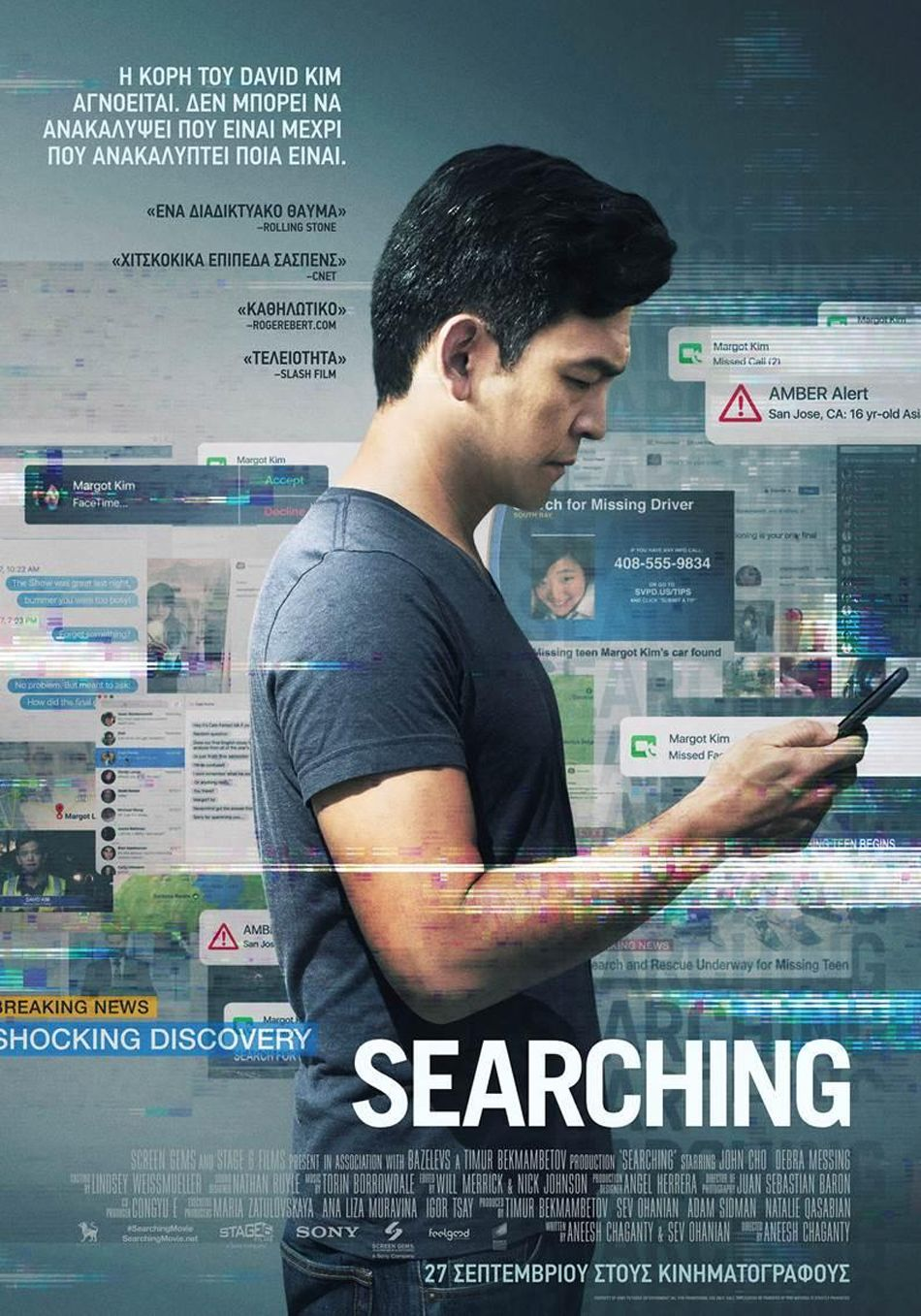 Searching Poster Πόστερ