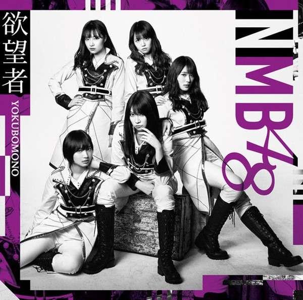 [Single] NMB48 – Yokubomono [M4A / RAR]