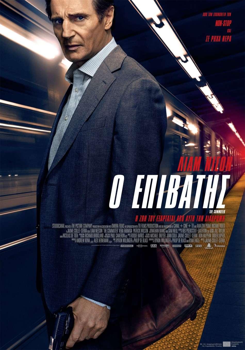 Ο Επιβάτης (The Commuter) Poster Πόστερ