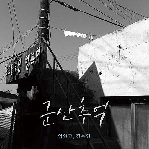 Download Im Ingun, Kim Mok In - 군산추억 Mp3