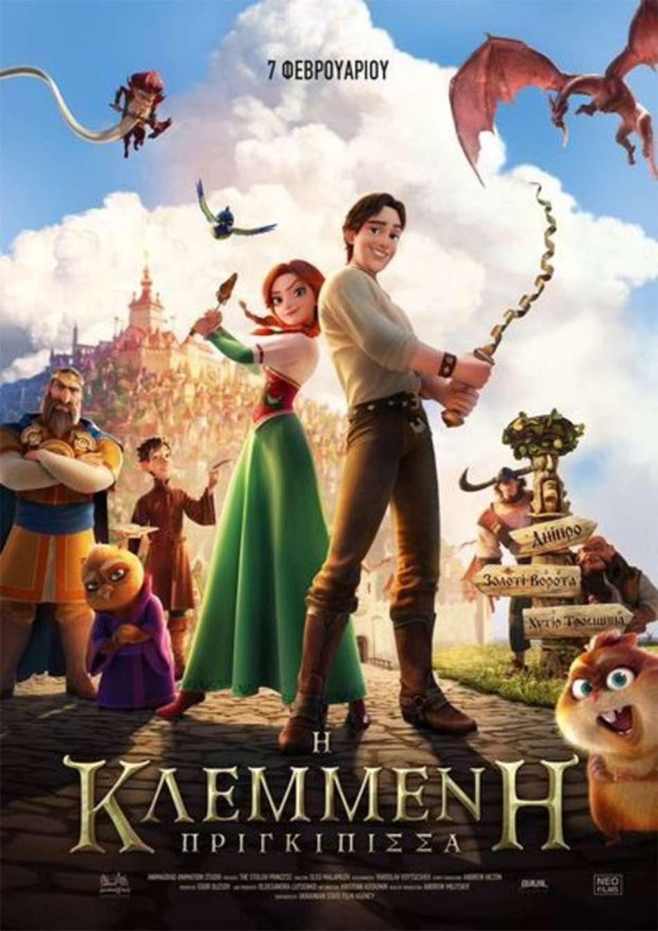 Η Κλεμμένη Πριγκίπισσα (The Stolen Princess) Poster
