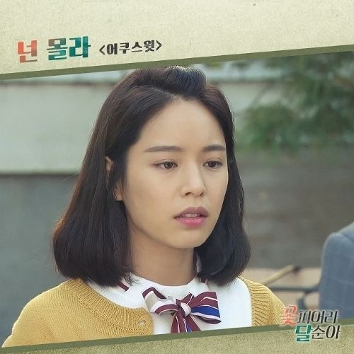 Download ACOUSWEET - 넌 몰라 (OST Dal Soon s Spring Part.12) Mp3
