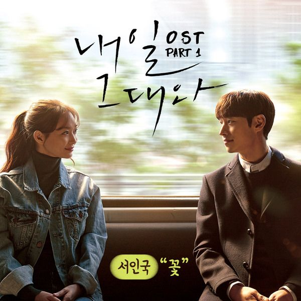 Seo In Guk - Tomorrow With You OST Part.1 - Flower K2Ost free mp3 download korean song kpop kdrama ost lyric 320 kbps