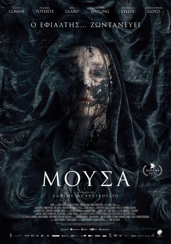 Μούσα (Musa / Muse) Poster Πόστερ