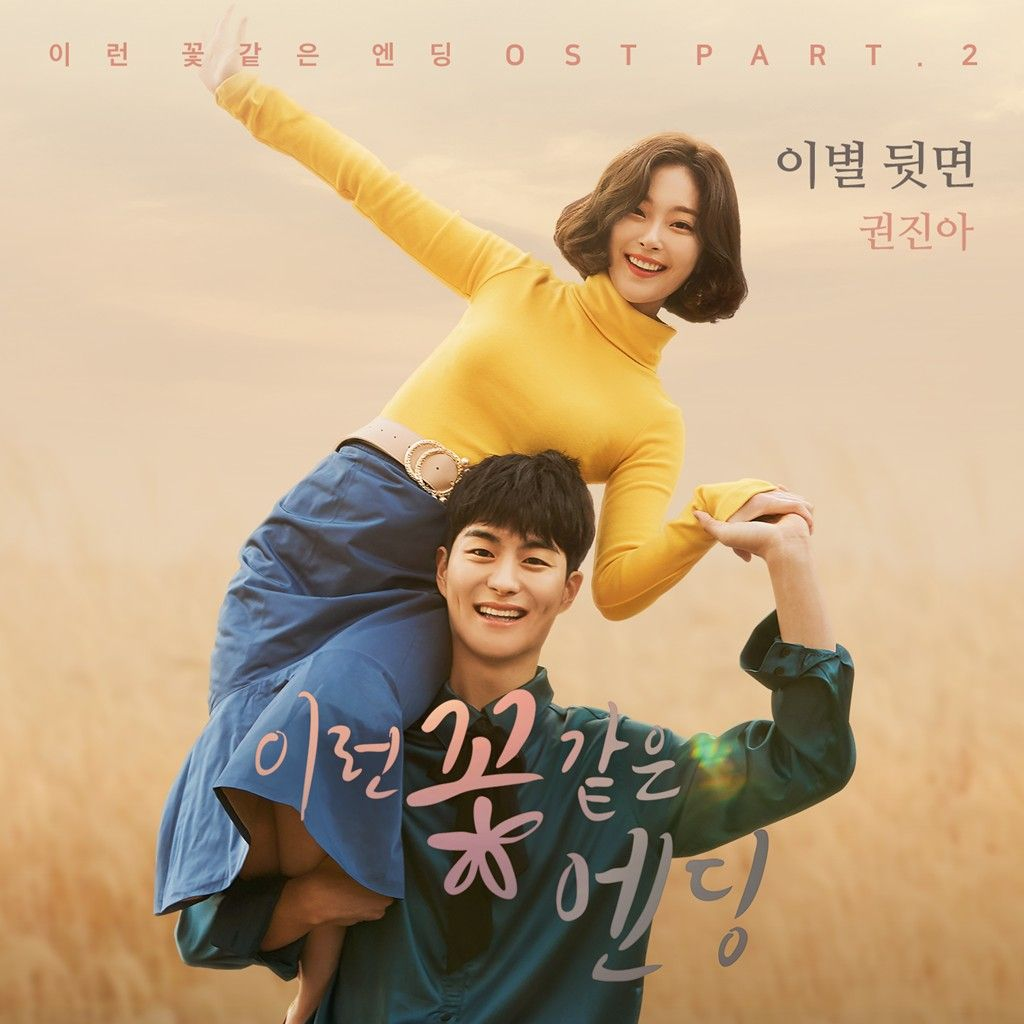 Download Kwon Jin Ah - 이별 뒷면 (Behind The Page) (Piano Ver.) Mp3