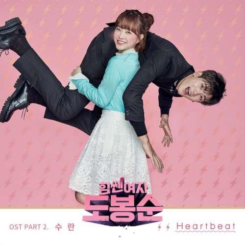 Suran - Strong Woman Do Bong Soon OST Part.2 - Heartbeat K2Ost free mp3 download korean song kpop kdrama ost lyric 320 kbps