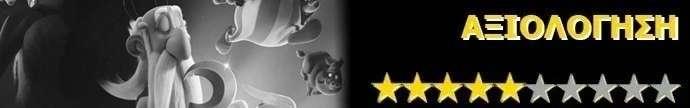 Αστερίξ: Το μυστικό του μαγικού ζωμού (Astérix: Le secret de la potion magique) Rating
