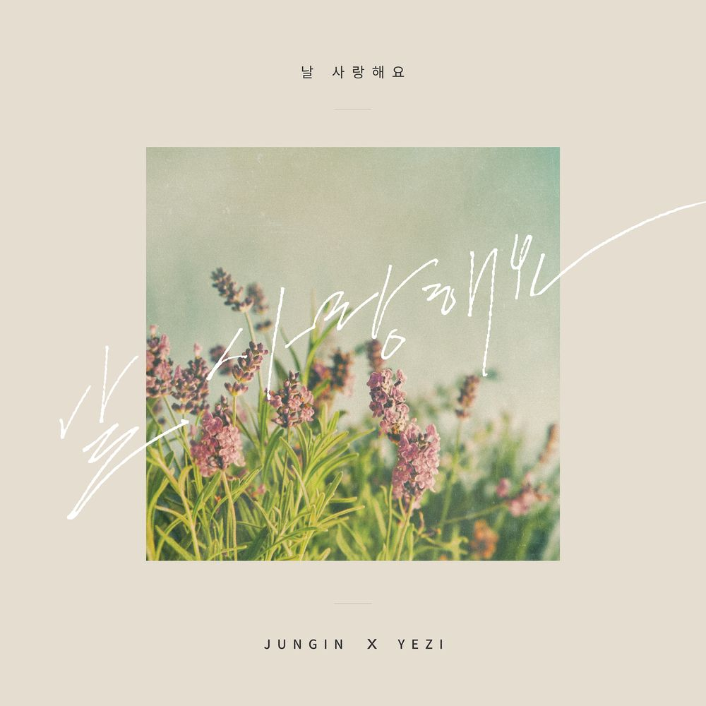 Download Choi Jung In, Yezi - 날 사랑해요 (Love Me) Mp3