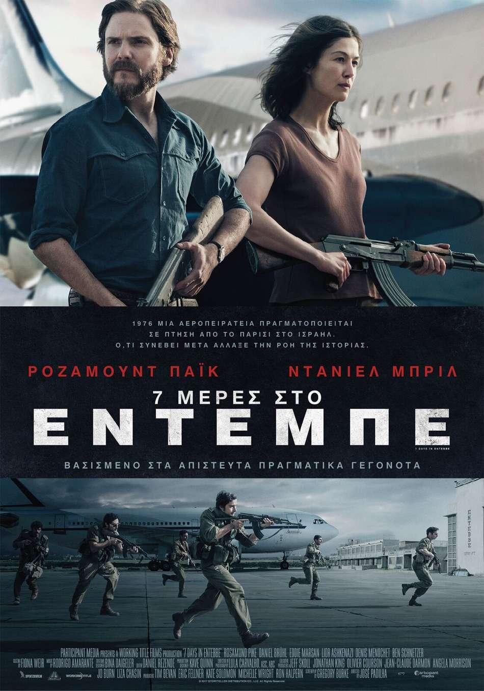 7 Ημέρες στο Εντέμπε (7 Days In Entebbe) Poster Πόστερ