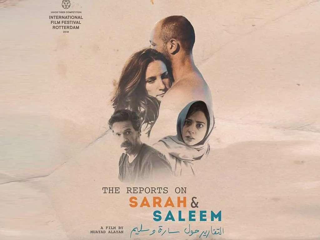 Απαγορευμένες συναντήσεις (The Reports on Sarah and Saleem) Poster Πόστερ Wallpaper