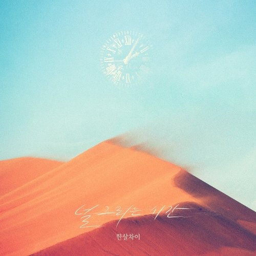 Download Oneyears - 널 그리는 시간 (OST Mysterious Personal) Mp3