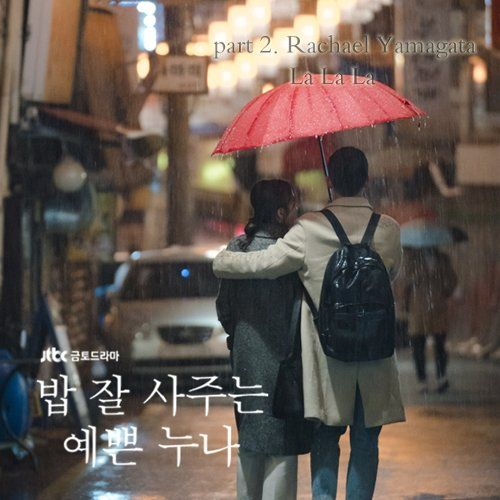 Download Rachael Yamagata - La La La (OST Something In The Rain Part.2) Mp3