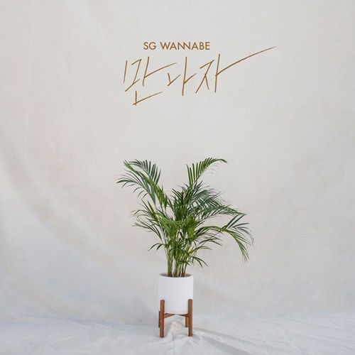 SG Wannabe Lyrics 가사