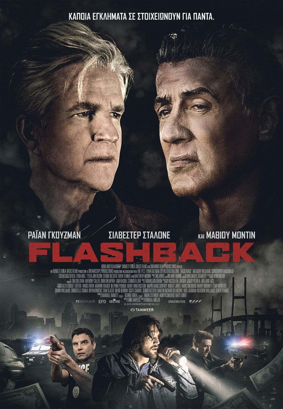 Flashback (Backtrace) Poster