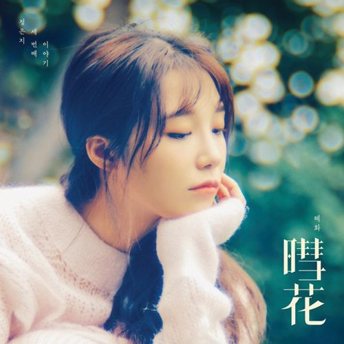 Eun Ji Lyrics