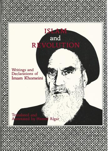 Islam and Revolution I: Writings and Declarations of Imam Khomeini (1941-1980) (English and Persian Edition), Ruhollah Musawi Khomeini