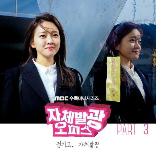 Junggigo - Radiant Office OST Part.3 - Stunning K2Ost free mp3 download korean song kpop kdrama ost lyric 320 kbps