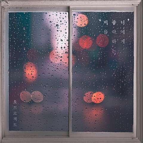 Download Obroject - 비를 좋아하는 너에게 Mp3