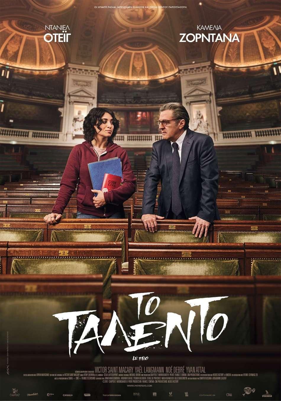 Το Ταλέντο (Le Brio) Poster